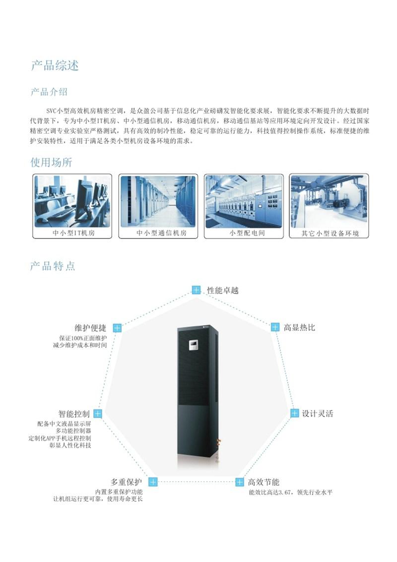 众盈SVC小型机房空调资料_page_2.jpg